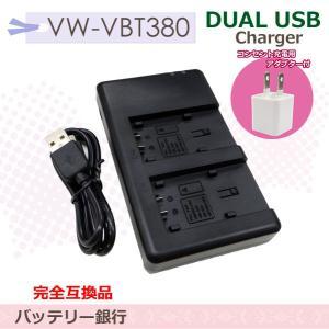 ★コンセント充電可能★≪あすつく対応可能≫VW-VBK360 Panasonic  VW-BC10-K互換USBデュアル充電器Mデジタルカメラ対応チャージャー HC-V550M HC-V520 batteryginnkouhkr