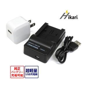 送料無料 VW-VBT380 パナソニック Panasonic 互換USB充電器 HC-VX980M...