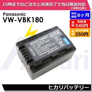 Panasonic パナソニック VW-VBK180互換バッテリー1個 残量表示可能 ビデオカメラ HDC-TM70 / HDC-TM60 / HDC-HS60 / HDC-TM35 batteryginnkouhkr
