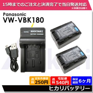Panasonic パナソニック VW-VBK180-K / VW-VBK180 互換バッテリー 2...