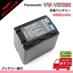 ★アウトレット★ Panasonic パナソニック VW-VBT380-K / VW-VBT380 互換充電池 1個 (アウトレット理由:箱無しの為) batteryginnkouhkr
