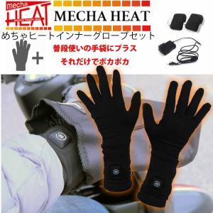 【スマホ対応】充電式電熱ホットインナーグローブ L  送料無料 めちゃヒート