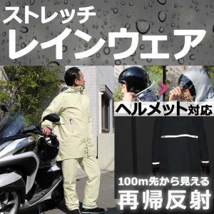 リュックが濡れない ヘルメット対応フード付 ストレッチ レインスーツ  上下セット全5色 カッパ/合...