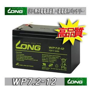 WP7.2-12 パナソニック LC-P127R2J1互換 UPSバッテリー  ・定格電圧:12V ...