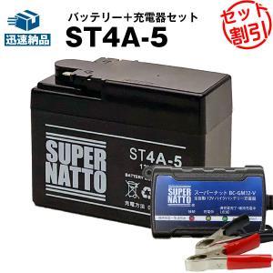 バイク用バッテリー ST4A-5 YTR4A-BSに互換 お...