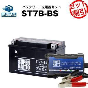 バイク用バッテリー ST7B-BS YT7B-BSに互換 お得2点セット バッテリー+充電器 スーパーナット 総販売数100万個突破|batterystorecom