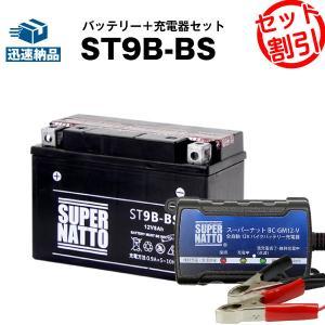 バイク用バッテリー ST9B-BS YT9B-BSに互換 お得2点セット バッテリー+充電器 スーパーナット 総販売数100万個突破|batterystorecom