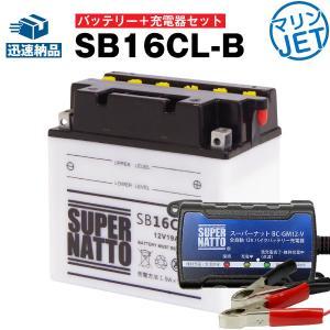 ジェットスキー SB16CL-B YB16CL-Bに互換 お得2点セット バッテリー+充電器 スーパーナット その他 マリンスポーツ用品 総販売数100万個突破|batterystorecom