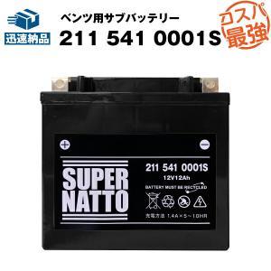 自動車用バッテリー 211 541 0001 S 2115410001互換 ベンツ用サブバッテリー SB012AGM互換 今だけ 使用済みバッテリー回収無料 最速納品 スーパーナット|batterystorecom
