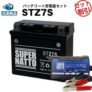 バイク バッテリー STZ7S YTZ7Sに互換 お得2点セット バッテリー+充電器(チャージャー) スーパーナット 総販売数100万個突破|バッテリーストア.com