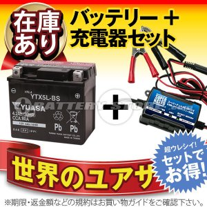 バイク用バッテリー YTX5L-BS お得2点セット バッテ...