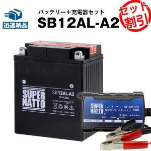 予約販売 11月上旬入荷予定 バッテリー充電器+SB12AL-A2セット (SB12AL-A2に互換) ボルティクス・スーパーナット 送料無料 特別割引 除雪機バッテリー|batterystorecom