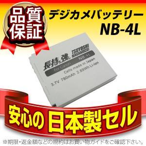 デジカメ用バッテリー 長持ち強し 日本製セル NB-4L CANON(キャノン):Digital IXUS/IXY Digital/PowerShot等に互換 長寿命・長期保証 デジカメバッテリー|batterystorecom