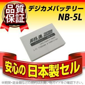 デジカメ用バッテリー 長持ち強し 日本製セル NB-5L CANON(キャノン):IXY DIGITAL IS/PowerShot SD/PowerShot SX200 IS/PowerShot S等互換|batterystorecom