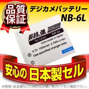 デジカメ用バッテリー 長持ち強し 日本製セル NB-6L CANON(キャノン) :Digital IXUS/IXY Digital /PowerShot等に互換 長寿命・長期保証 デジカメバッテリー|batterystorecom