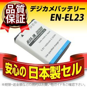 デジカメ用バッテリー 長持ち強し 日本製セル EN-EL23 Nikon(ニコン):Coolpix P/ Coolpix B等に互換 長寿命・長期保証 デジカメバッテリー|batterystorecom