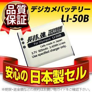 長持ち強し【日本製セル】 LI-50B■■OLYMPUS(オリンパス):PENTAX D-Li92/RICOH DB-100/PANASONIC VW-VBX090-W等に互換■■【デジカメバッテリー】