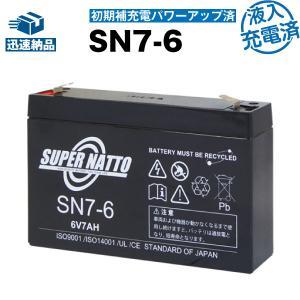 乗用玩具 SN7-6 初期補充電済 純正品と完全互換 安心の動作確認済み製品 安心保証付き 新品 産業用鉛電池 在庫あり・即納 batterystorecom