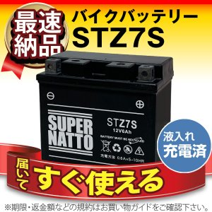 YTZ7S互換■コスパ最強「3点セット割引」【充電済み+廃棄バッテリー無料回収+車両ケーブル(寿命が2倍)】■FTZ7S互換■STZ7S【在庫有り・即納】
