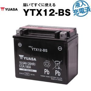 バイク用バッテリー 液入充電済み 台湾ユアサ YTX12-B...