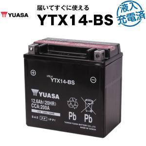 バイク用バッテリー 液入充電済み 台湾ユアサ YTX14-BS (YTX14H-BS GTX14-B...