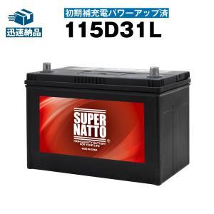 自動車用バッテリー 115D31L・初期補充電済 (85D31L 95D31L 115D31Lに互換) SUPER NATTO (スーパーナット) 長寿命・長期保証 使用済バッテリー回収付き|batterystorecom