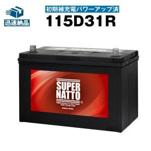 自動車用バッテリー 115D31R・初期補充電済 (85D31R 95D31R 115D31Rに互換) SUPER NATTO (スーパーナット) 長寿命・長期保証 使用済バッテリー回収付き|batterystorecom