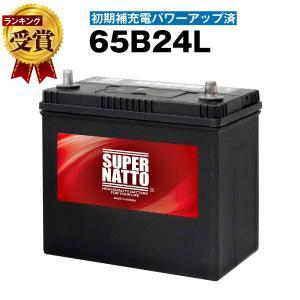 自動車用バッテリー 65B24L・初期補充電済 (46B24L 50B24L 65B24Lに互換) SUPER NATTO (スーパーナット) 長寿命・長期保証 使用済バッテリー回収付き|batterystorecom