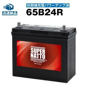自動車用バッテリー 65B24R・初期補充電済 (46B24...
