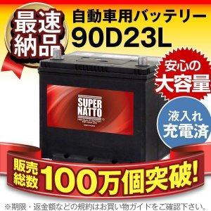 自動車用バッテリー 90D23L・初期補充電済 (65D23L 75D23L 80D23Lに互換) SUPER NATTO (スーパーナット) 長寿命・長期保証 使用済バッテリー回収付き|batterystorecom