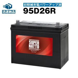 自動車用バッテリー 95D26R・初期補充電済 (85D26R 90D26R 105D26Rに互換) SUPER NATTO (スーパーナット) 長寿命・長期保証 使用済バッテリー回収付き|batterystorecom