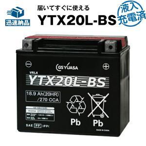 バイク用バッテリー YTX20L-BS(ハーレー用)・液入・初期補充電済 (65989-90B 65989-97A 65989-97Bに互換) GSユアサ(YUASA) 長寿命長期保証 在庫有り(即納)|batterystorecom