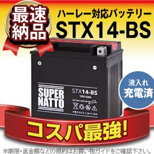 バイク用バッテリー STX14-BS(ハーレー用)・液入・初期補充電済 (65948-00に互換) スーパーナット 長寿命・長期保証 国産純正バッテリーに迫る性能比較|batterystorecom