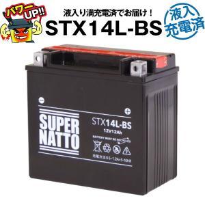 バイク用バッテリー 65958-04互換 コスパ最強 液入充電済(65958-04A 65984-00互換) STX14L-BS 在庫有り|batterystorecom