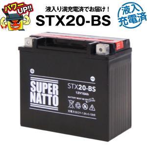 バイク用バッテリー STX20-BS(ハーレー用)・液入・初期補充電済 (65991-82B 65991-82A 65991-75Cに互換)  総販売数100万個突破 100%交換保証 スーパーナット|batterystorecom