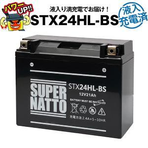 バイク用バッテリー STX24HL-BS(ハーレー用)・液入・初期補充電済 (66010-82Bに互換) スーパーナット 長寿命長期保証 国産純正バッテリーに迫る性能比較|batterystorecom