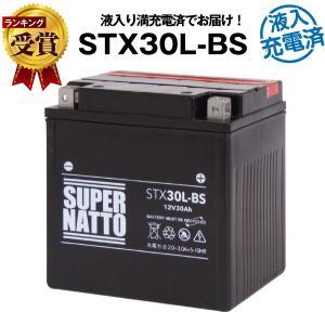 バイク用バッテリー 66010-97B互換  液入充電済 (66010-97C 66010-97Aに互換) STX30L-BS|batterystorecom