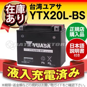 バイク用バッテリー YTX20L-BS(ハーレー用)密閉型・液入・初期補充電済 (65989-90B 65989-97A 65989-97B 65989-97Cに互換) ユアサ(YUASA) 長寿命・保証書付|batterystorecom