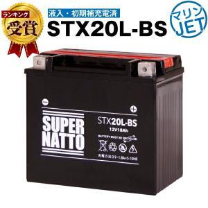 その他 マリンスポーツ用品 STX20L-BS初期補充電済 YTX20L-BS GTX20L-BS互換 期間限定 超得割引 スーパーナット ジェットスキーバッテリー|batterystorecom