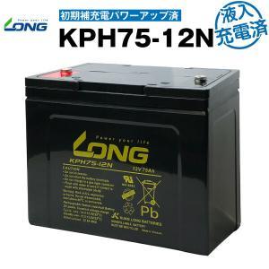 業務、産業用 KPH75-12N・初期補充電済(産業用鉛蓄電池) GP12750 互換 LONG 保...