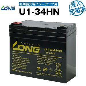 業務、産業用 U1-34HN・初期補充電済(産業用鉛蓄電池) GP12340 互換 LONG 長寿命...