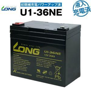業務、産業用 U1-36NE・初期補充電済(産業用鉛蓄電池) SEB35 互換 LONG 長寿命・保...