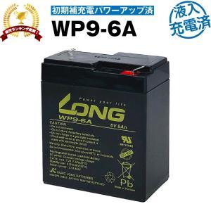 業務、産業用 WP9-6A・初期補充電済 6V 9Ah LONG 新品 LONG 長寿命・保証書付き...