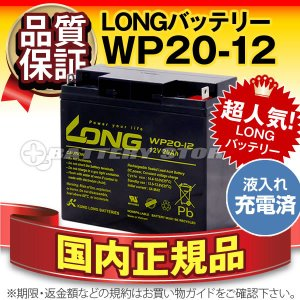 WP20-12・初期補充電済 LONG 長寿命・保証書付き Smart-UPS 1500 など対応 サイクルバッテリー|batterystorecom
