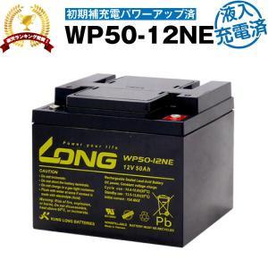 WP50-12NE・初期補充電済(産業用鉛蓄電池) 新品 LONG 長寿命・保証書付き 室内使用可・12V電源機器等に サイクルバッテリー|batterystorecom