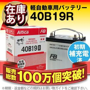 自動車用バッテリー 40B19R・初期補充電済 日産純正品 長寿命・保証書付き 使用済みバッテリーの回収も無料 自動車バッテリー|batterystorecom
