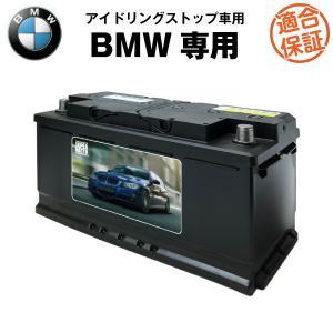 自動車バッテリー BMW 専用バッテリー アイドリングストップ車対応 3 4 5 6シリーズ X3対...