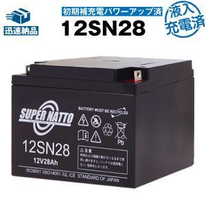 12SN28 初期補充電済 純正品と完全互換 安心の動作確認済み製品 安心保証付き 在庫あり・即納|batterystorecom