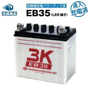 EB35 ・初期補充電済(LER型端子) スーパーナット 保証付 サイクルバッテリー (産業用鉛蓄電池)|batterystorecom