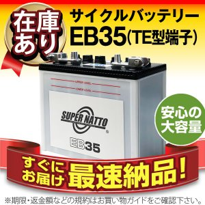 その他溶接機 EB35・初期補充電済 (TE型端子) スーパーナット 保証付 サイクルバッテリー (...